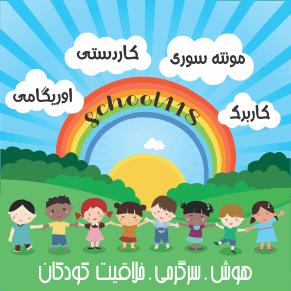 وب سایت school118