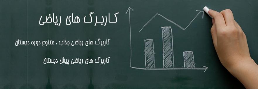 کاربرگ های ریاضی