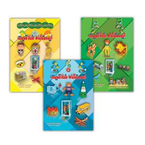 مجموعه 3 جلدی کاردستی آسان