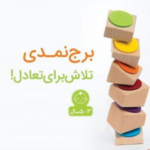 بازی چوبی برج نمدی