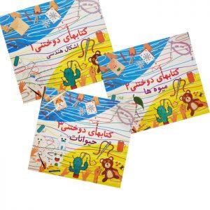 مجموعه 3 جلدی کتابهای دوختنی