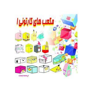 کتاب کاردستی با مکعب های کارتونی