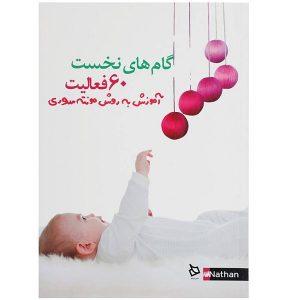 کتاب مونته سوری گام های نخست