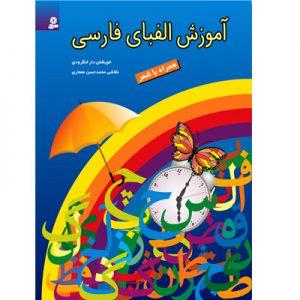 کتاب آموزش الفبای فارسی