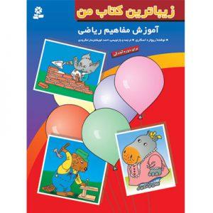 کتاب مفاهیم ریاضی پیش دبستانی