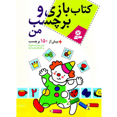 کتاب بازی و برچسب من