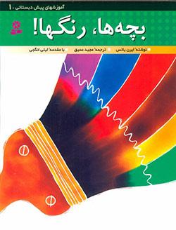 کتاب آموزش های پیش دبستانی: بچه ها ، رنگها