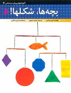 کتاب آموزش های پیش دبستانی : بچه ها، شکلها