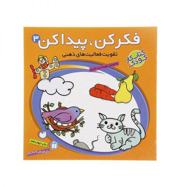 کتاب فکر کن پیدا کن 3