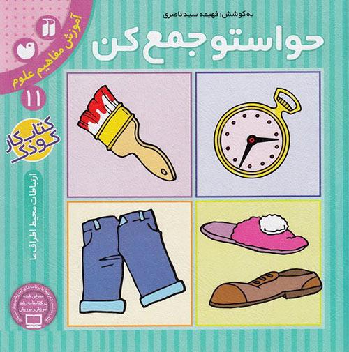 کتاب حواستو جمع کن 11