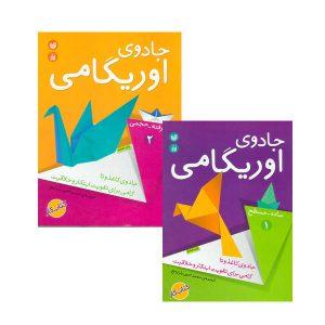 کتاب های دو جلدی جادوی اوریگامی