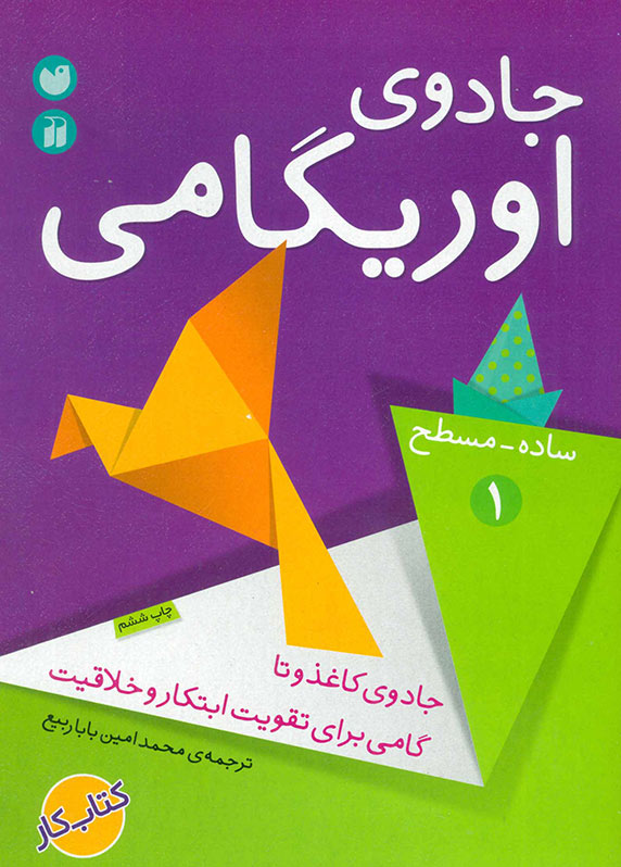 جادوی اوریگامی 1