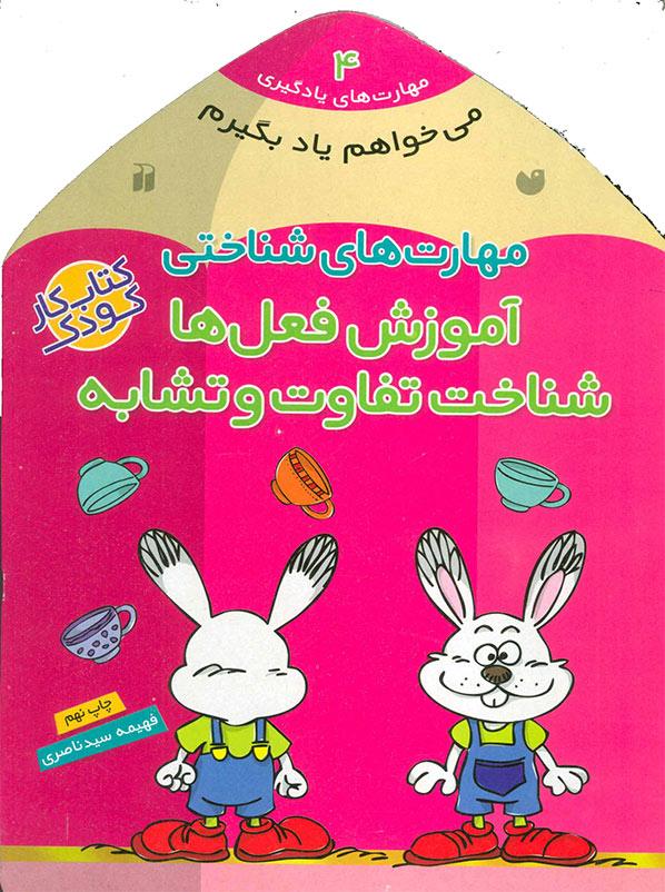 کتاب میخواهم یاد بگیرم 4