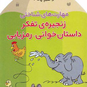 کتاب میخواهم یاد بگیرم 6