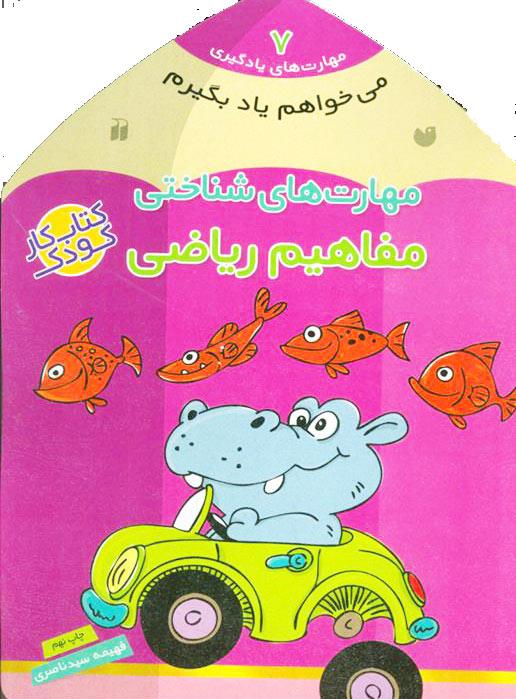 کتاب یاد بگیرم 7