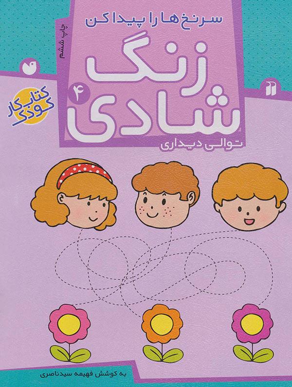 کتاب زنگ شادی 4