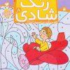 کتاب زنگ شادی 8