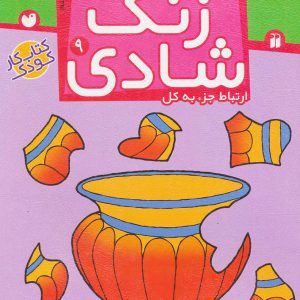 کتاب زنگ شادی 9