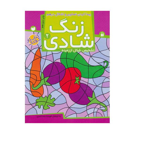 کتاب زنگ شادی 2