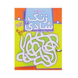 کتاب زنگ شادی 3