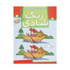 کتاب زنگ شادی 5