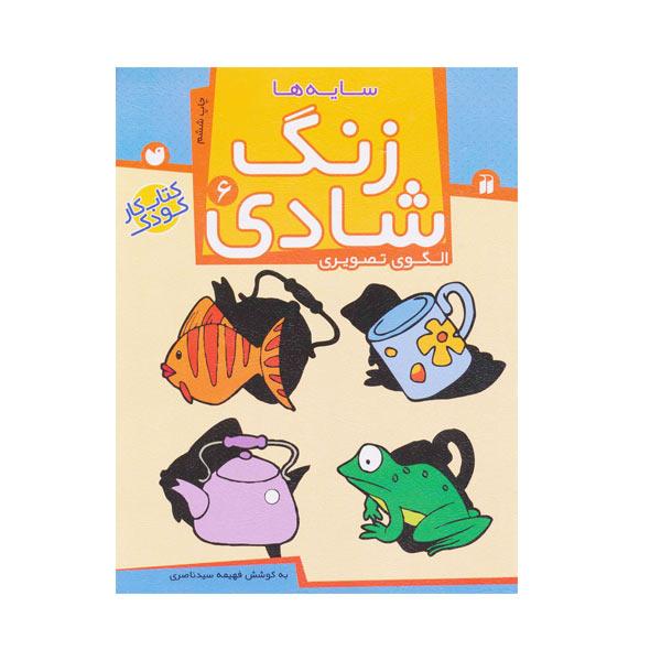 کتاب زنگ شادی 6