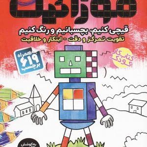 کتاب رنگآمیزی با برچسبهای موزائیکی 3