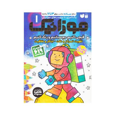 کتاب رنگآمیزی با برچسبهای موزائیکی 1