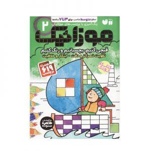 کتاب رنگآمیزی با برچسبهای موزائیکی 2