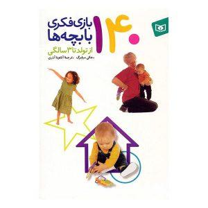 140 بازی فکری با بچه ها از تولد تا 3 سالگی
