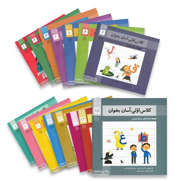 کتاب های 15 جلدی کلاس اولی آسان بخوان