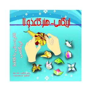 کتاب اوریگامی انتشارات کاردستی