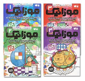 کتاب های 4 جلدی رنگ آمیزی با برچسب های موزاییکی موزاییک