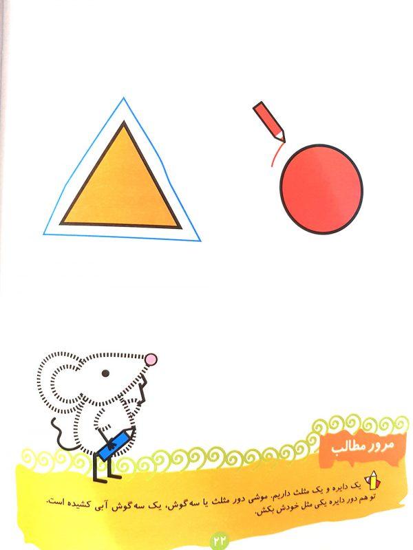 کتاب آموزش ریاضی 1