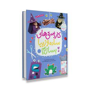 کتاب کاردستی های ساده و زیبا بسازیم