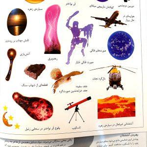 کتاب علمی و آموزشی سیاره ها با 60 برچسب