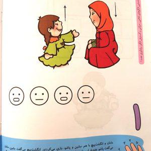 کتاب آموزش ریاضی 3