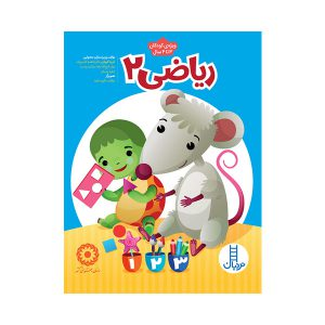 کتاب آموزش ریاضی 2