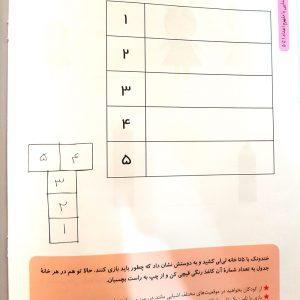 کتاب آموزش ریاضی 4