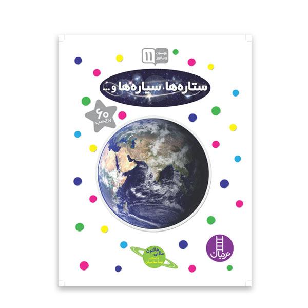 کتاب علمی و آموزشی سیاره ها