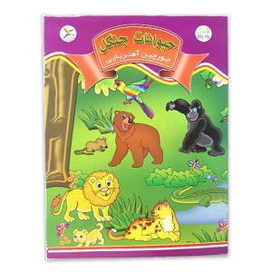 جورچین آهنربایی کتابی حیوانات جنگل