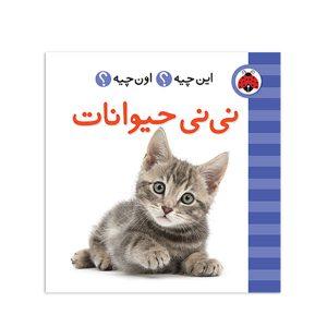 کتاب این چیه اون چیه - نی نی حیوانات