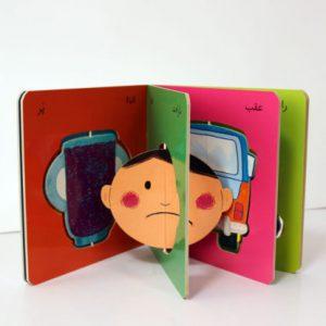 کتاب بچرخون بچرخون-متضادها