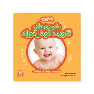 کتاب شیوه های تقویت هوش نوزاد